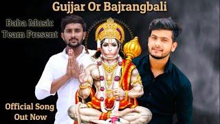 "गुर्जर और बजरंगबली""   Baba Atta Wala   Rajneesh Nagar imaliyaka    Baba Records Song 2020"