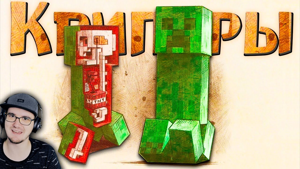 Download МАЙНКРАФТ ► Настоящая правда о Криперах - Minecraft Открытия Теории | Реакция