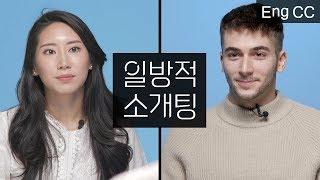 한국의 미의 기준은 바뀌어야 할까?  [일방적소개팅2] EP.1