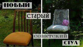 Вторая жизнь старого стула / Переделка советской мебели своими руками