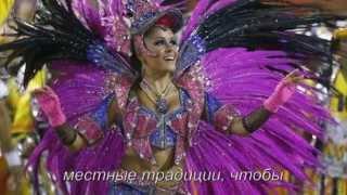 Бразильский Карнавал-2014))) Карнавалы Бразилии(Бразильский карнавал - крупнейший народный праздник, аналог масленицы, завезен в Бразилию португальцами,..., 2014-03-21T23:31:27.000Z)