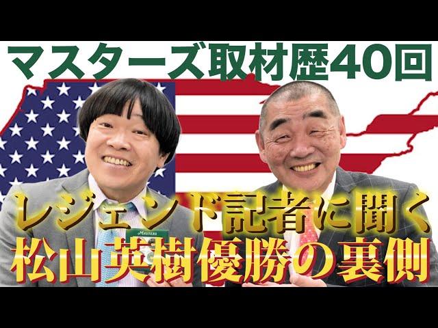 【裏話】僧侶でありゴルフ記者!二刀流の生き字引。三田村昌鳳氏を招き、偶然ではなく必然だった松山英樹優勝の理由に迫る