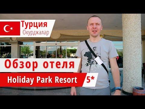 Обзор отеля Holiday Park Resort  (Холидэй Парк Резорт), Турция, Окурджалар. 2018