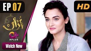 Uraan - Episode 7   Aplus Dramas   Ali Josh, Nimra Khan, Salman Faisal, Kiran   Pakistani Drama