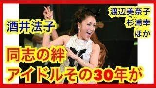 酒井法子、渡辺美奈代、杉浦幸、30周年を迎えるアイドルたち、30年前の...