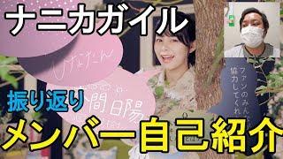 NGT48セカンドシングル「世界はどこまで青空なのか?」Type-C収録のカッ...