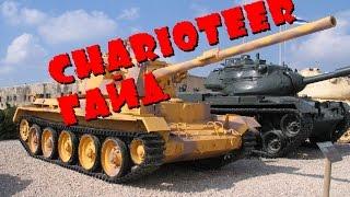 Обзор новой Британской ПТ-САУ 8-го уровня Charioteer.(World of Tanks) 0.9.5.