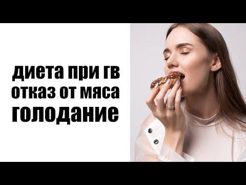 ПИТАНИЕ ПОСЛЕ РОДОВ //...