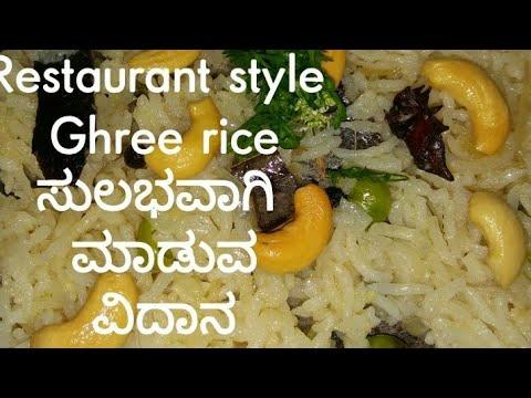 ರೆಸ್ಟೋರೆಂಟ್ ಶೈಲಿ ಗೀರೈಸ್Restaurant style ghee riceMeghana Channel