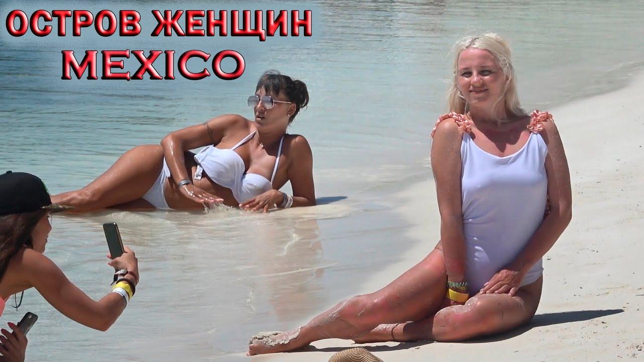 МЕКСИКА 2019. ПОЕЗДКА НА РАЙСКИЕ ОСТРОВА: ОСТРОВ ЖЕНЩИН, КОНТОЙ, БЕЛЫЙ. ШОПИНГ НА ОСТРОВЕ. MEXICO