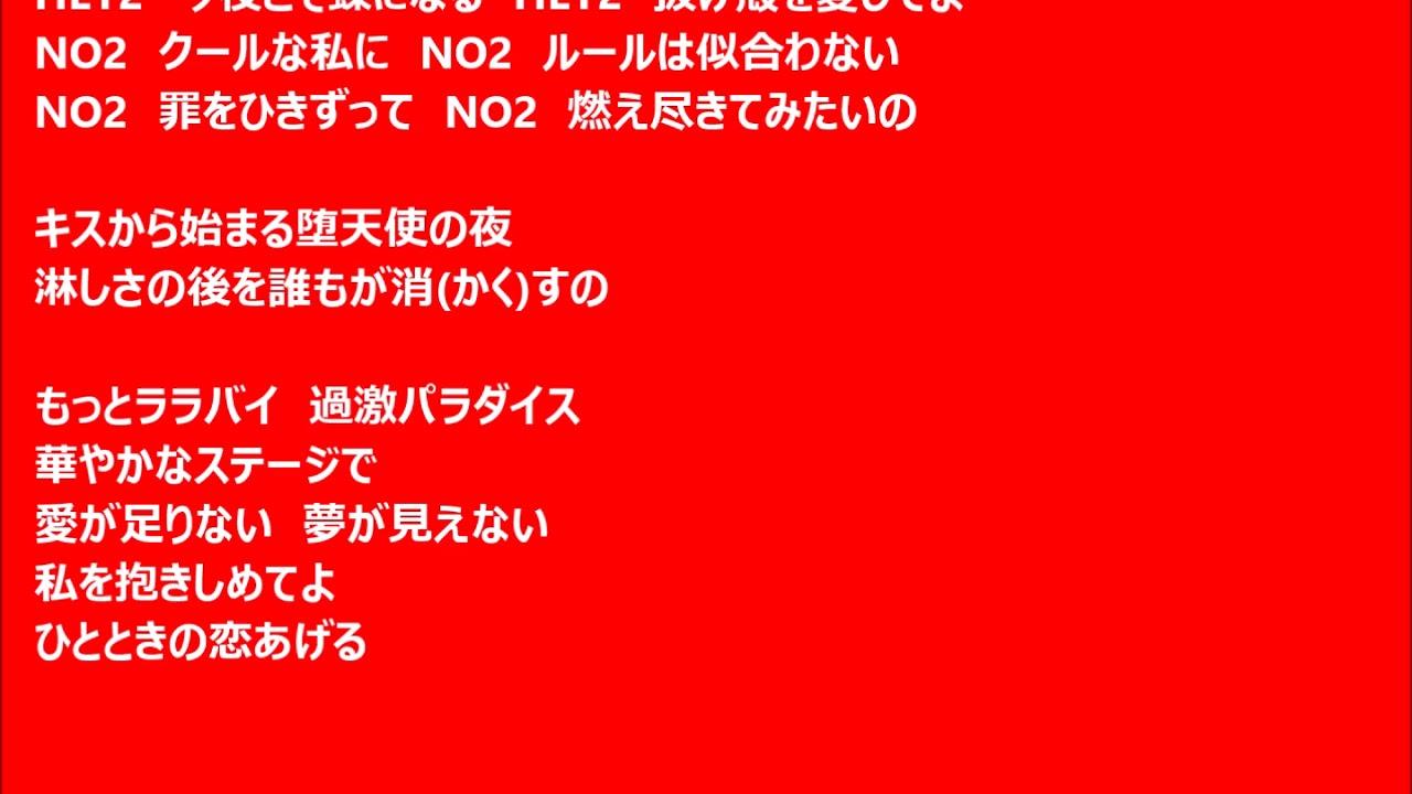 「Paradise」歌詞付き 歌:MIHO MORIKAWA - YouTube