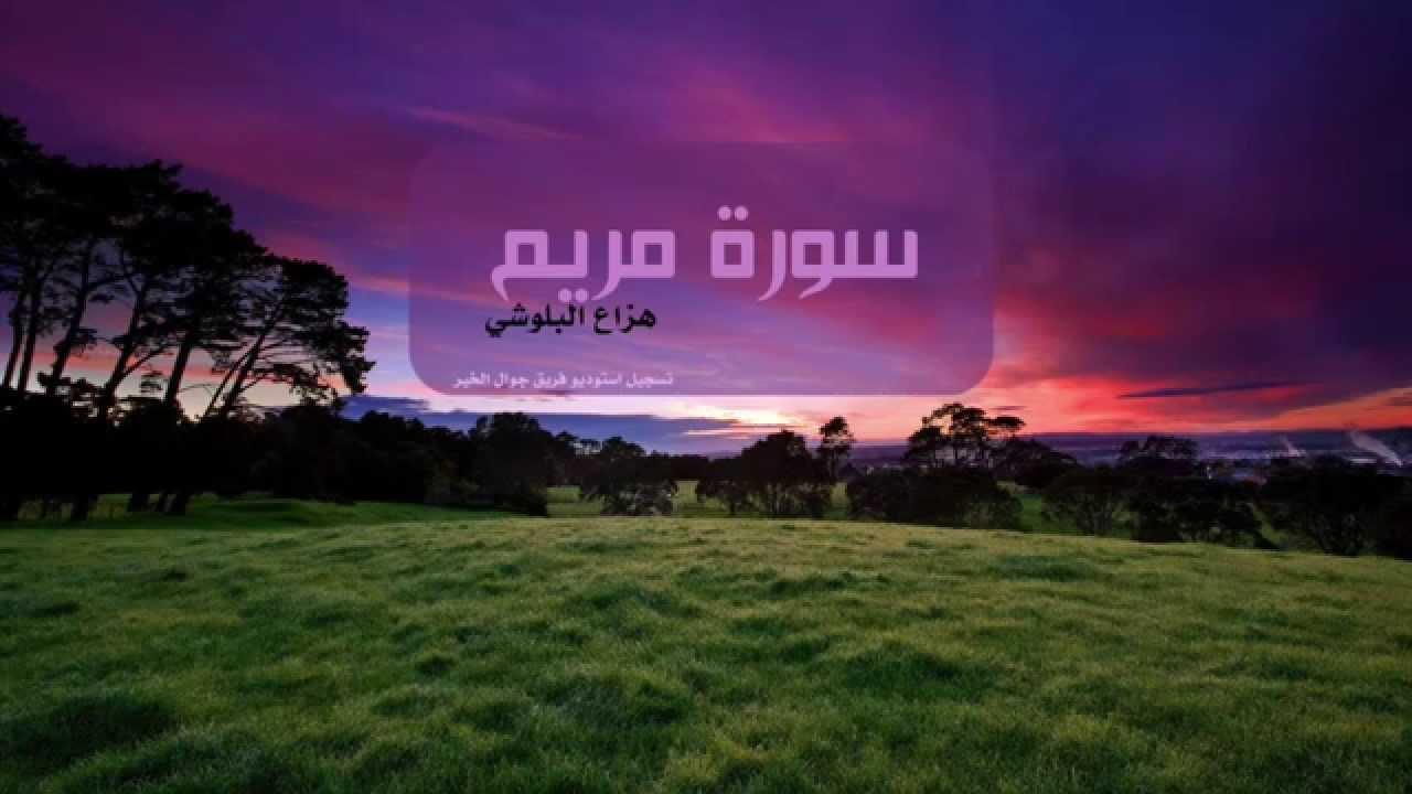 هزاع البلوشي - سورة مريم / Hazza Alblushi - Surat Mariam