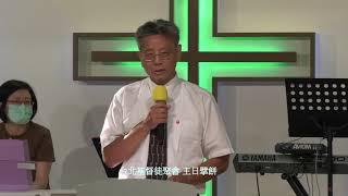2020-8-2【直播存檔】 如何讓信心長進 - 衣立凡牧師