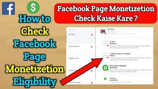 How to Check Facebook Page Monetizetion Eligibility | Facebook Page Monetizetion in Hindi