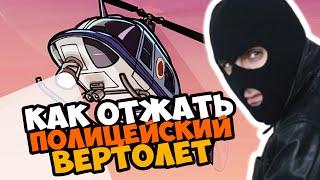 GTA Online - Как отжать полицейский вертолет!? #216(Играем в многопользовательский режим игры Grand Theft Auto V, где мы пробиваемся в криминальном мире грабежами,..., 2015-08-21T12:26:42.000Z)
