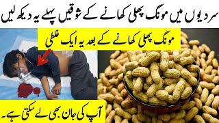 Mongphali Khany Sy Pehly Yeh Video Dikhin | Watch this video before eating peanut | Malumattube