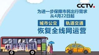 [中国新闻] 湖北武汉:城市公共交通22日起恢复全线网运营 | CCTV中文国际