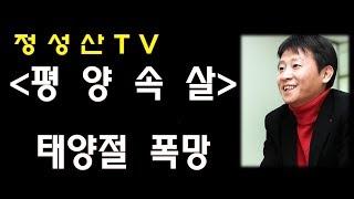 (정성산TV 분석) 평양속살, 태양절폭망(4월15일)
