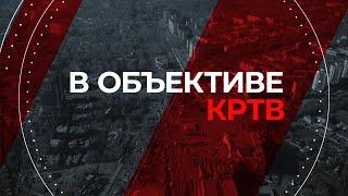 КРТВ. «В Объективе КРТВ» 26 июня