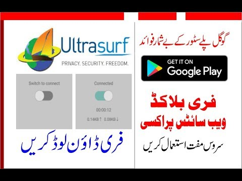 Use Blocked Websites With Ultra Surf Proxy Service On Android Mobiles? | Ans Shahzad