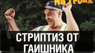 ГАИшник станцевал стриптиз на дороге — На троих — 10 серия