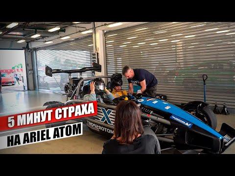 Реакция Максима на Ariel Atom - 300л/с на 680 кг.НЕВЕРОЯТНЫЕ 5 минут СТРАХА на трассе Moscow Raceway