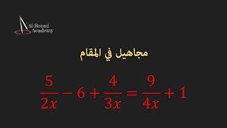 درس 9 المعادلات الكسرية حل معادلة بها مجاهيل في المقام وتعريف أو المضاعف المشترك الاصغر Youtube