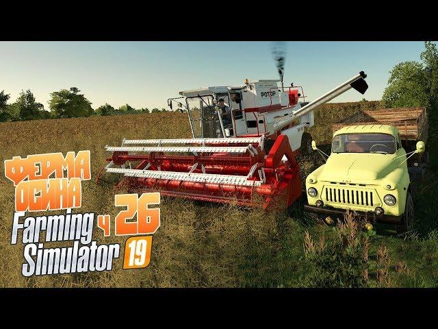 Пригнали комбайн Ротор Тест-драйв! - ч26 Farming Simulator 19