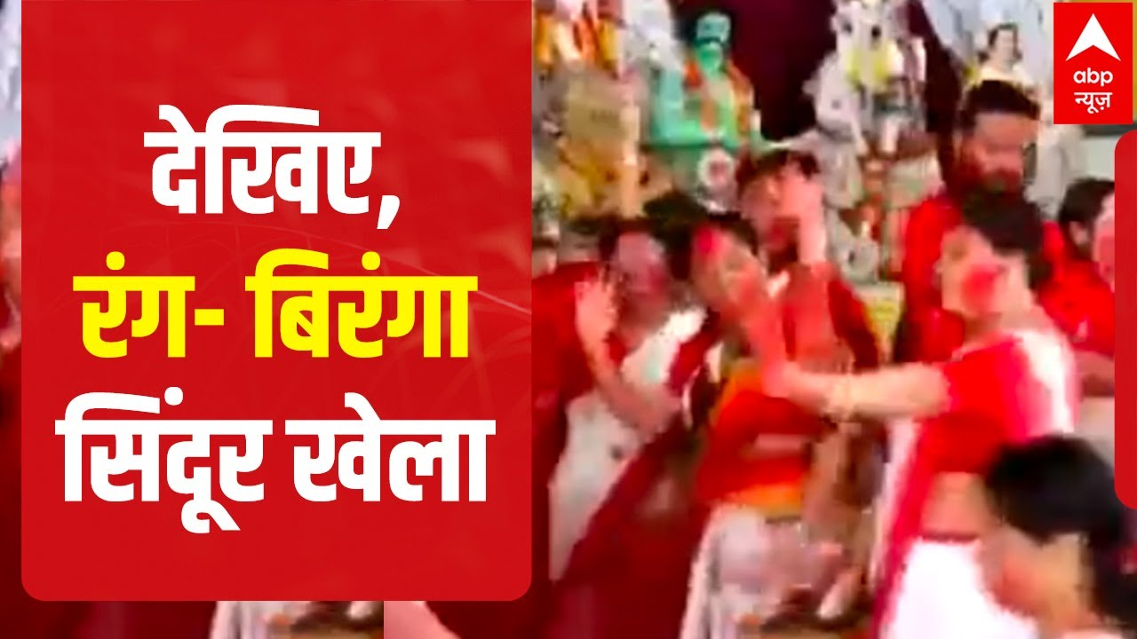 Durga Pujo 2021: Watch COLOURFUL Sindhoor Khela | Hindi News