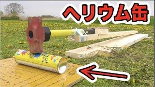 ヘリウム缶をハンマーで叩いたら大爆発するのか!?