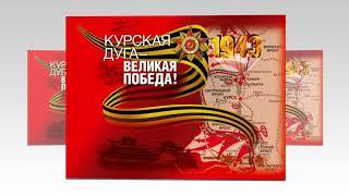 Виртуальная выставка ''Курская битва. 75-летию посвящается...''