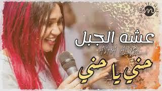 عشه الجبل & طاسو - حني يا حني ||اغاني الهجيج|| اغاني سودانية 2020