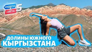 Южный Кыргызстан. Орёл и Решка. Чудеса света Eng Rus Sub