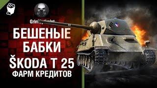 Бешеные бабки №57׃ Фарм на  Skoda T25 - от GrimOptimist [World of Tanks]