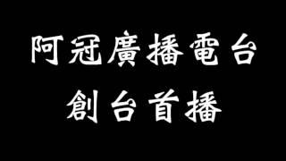 20150506阿冠廣播電台創台首播 /李宗盛--山丘