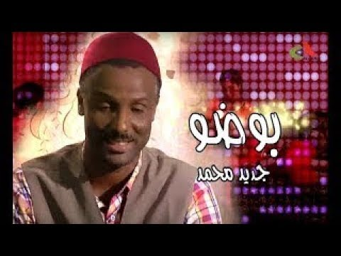 Algérie - Oran   Décès de l'acteur humoriste Houari Boudou de son vrai nom Mohamed Djedid