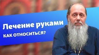 Как православным относиться к лечению руками? (прот. Владимир Головин)