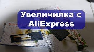 Увеличительное стекло (линза) с AliExpress