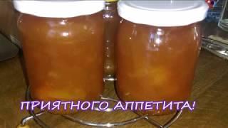Абрикосовое варенье - янтарный деликатес от Нади