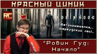 «Робин Гуд: Начало». Обзор «Красного Циника»