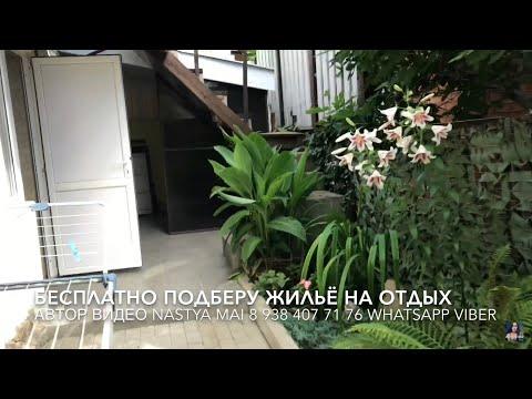 Дешевый Частный сектор Геленджик 2018 Севастопольская 48