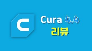 Cura 4.4 리뷰 (Cura 4 4 review)