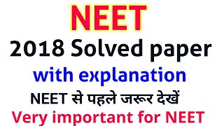 NEET 2018 Complete biology solved paper with explanation || very important for NEET 2020