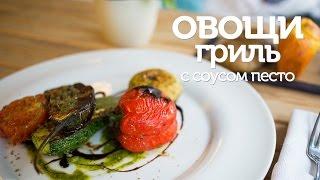 Овощи на гриле с соусом песто / рецепт вкусных овощей на гриле [Patee. Рецепты]