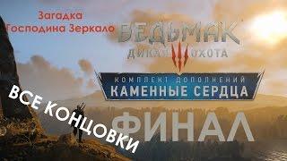 Ведьмак 3 DLC Каменные Сердца ВСЕ КОНЦОВКИ ФИНАЛ