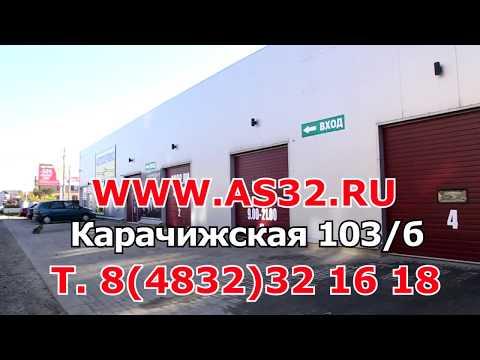 АвтоМастерская г.Брянск (реклама)