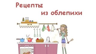 Рецепты из облепихи