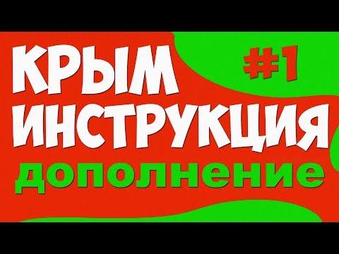🔴 АлиЭкспресс в Крыму декабрь 2019