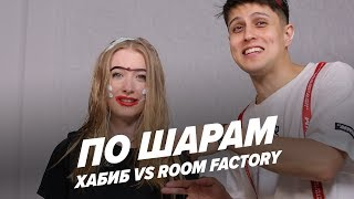ХАБИБ Vs Room Factory НАСТЯ ЛЕНСКАЯ  ПО ШАРАМ  ЦУЕФА