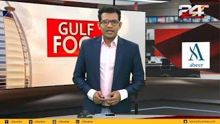 GULF FOCUS   ഗൾഫ് വാർത്തകൾ   03 April 2020   24 NEWS HD